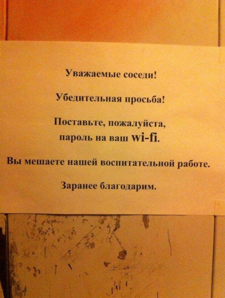Поставь пароль - не мешай воспитательной работе! прикол, солидарность, соседи