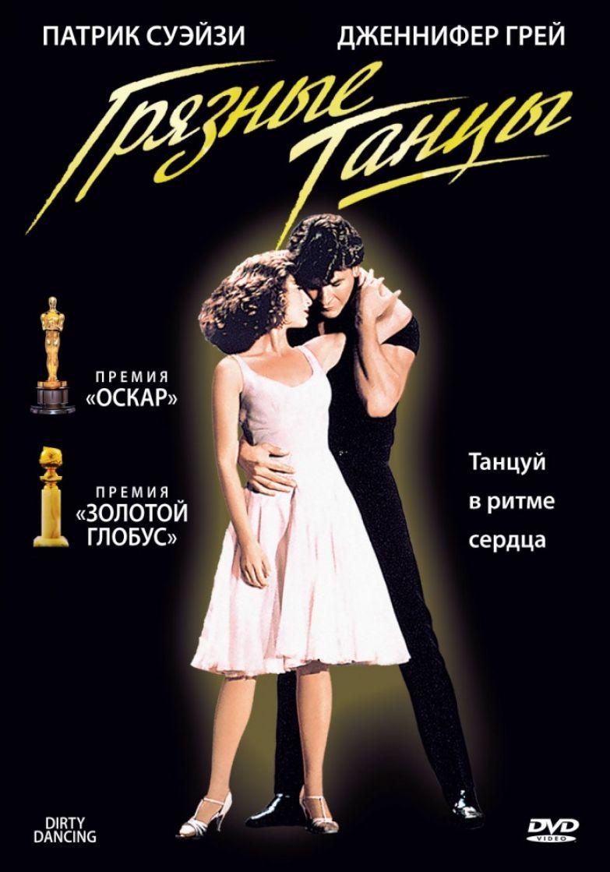 Грязные танцы - хороший фильм о любви