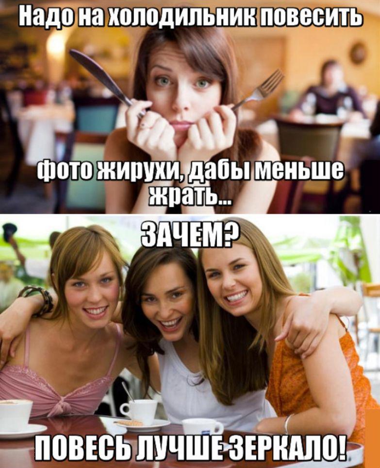 Женская дружба - всего лишь пакт о ненападении девушки, женская дружба, прикол, серпентарий