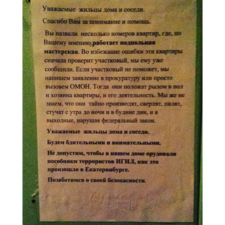 Соседи, все на борьбу с терроризмом!) прикол, солидарность, соседи