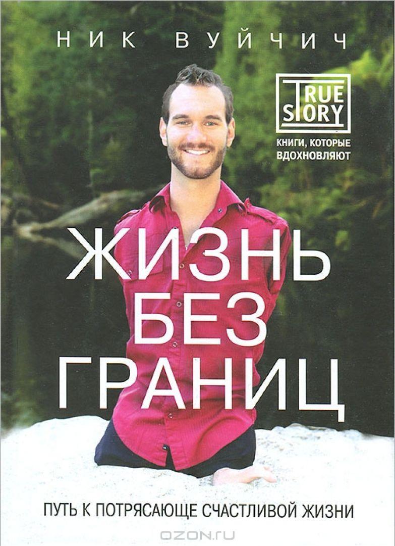 Ник-Вуйчич-Жизнь-без-границ