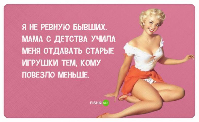 30 правдивых открыток про девушек девушки, открытки, юмор