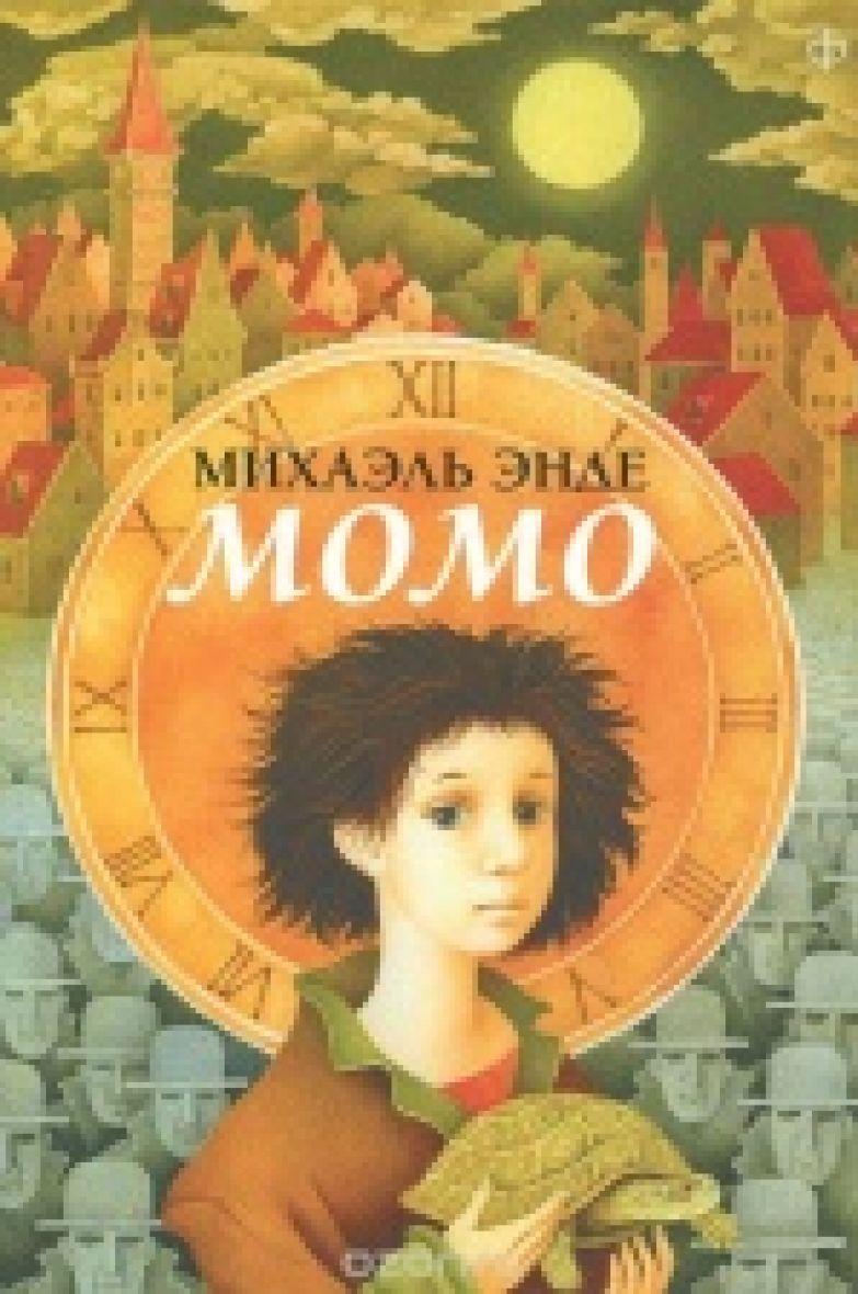 «Момо»
