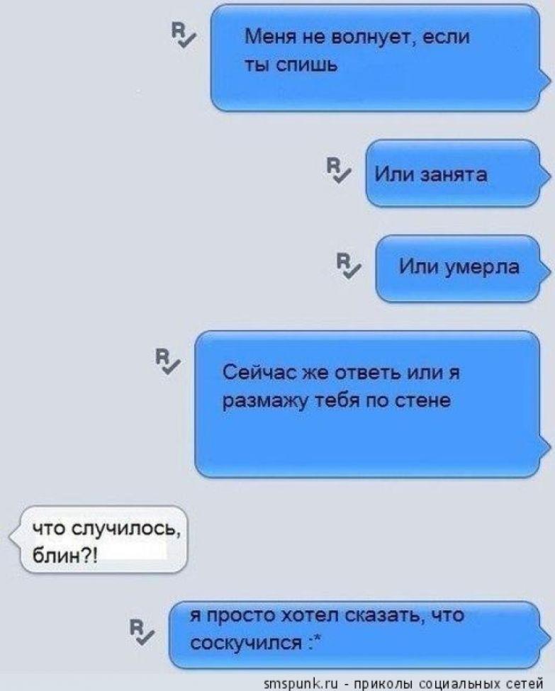 wtf-sms-4