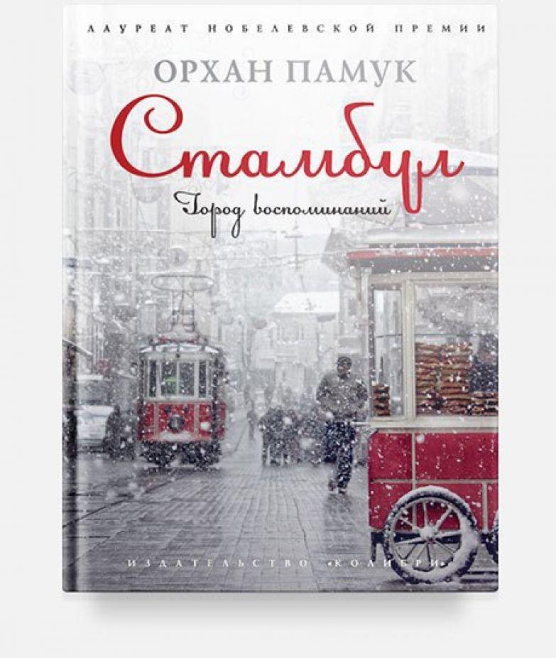 От Шанхая до Нью-Йорка: Литературные гиды по городам мира. Изображение № 3.
