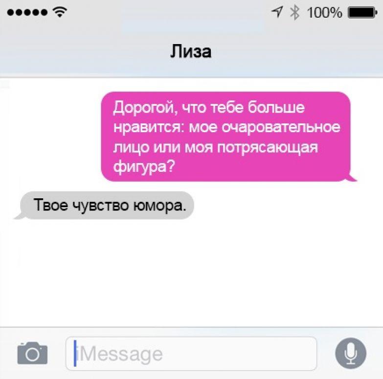 Случайное знакомство по смс
