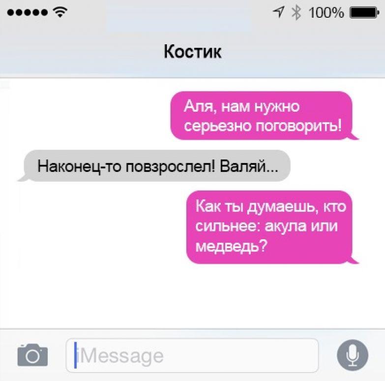 Как сделать разговор с девушкой