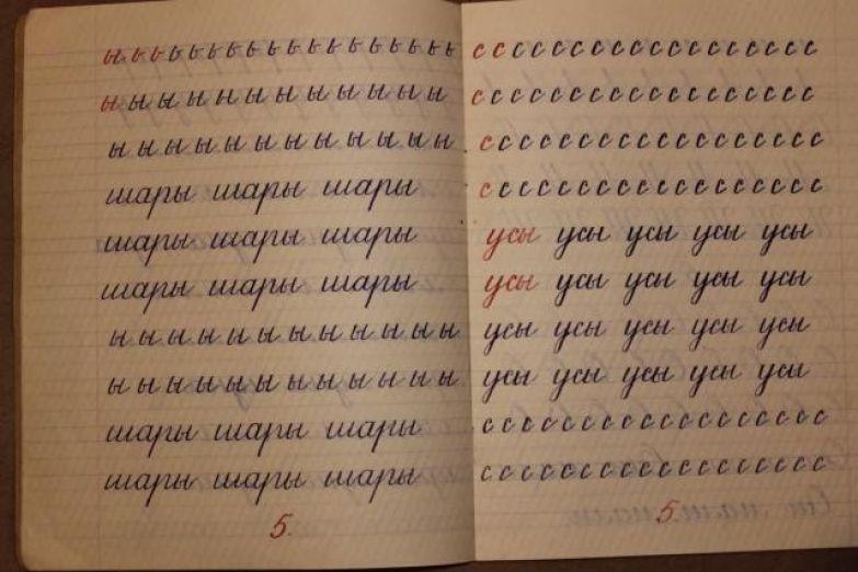 Тетрадь первоклассника 1964 года (3 фото)