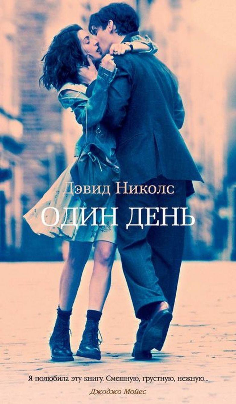 «Один день»