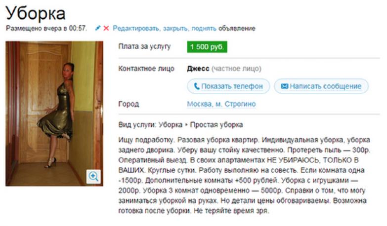 obyavleniya-eroticheskogo-massazha-lvov