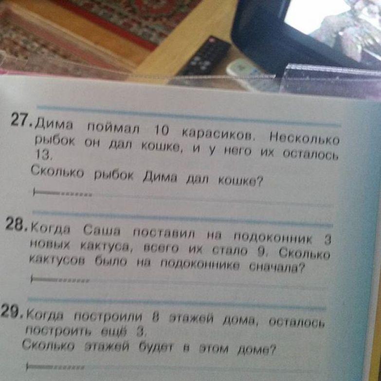 Дима просто фокусник бред, задачи, прикол, учебник, школа