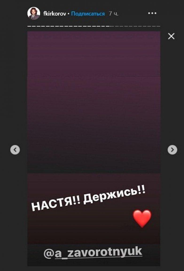Киркоров поддержал Заворотнюк