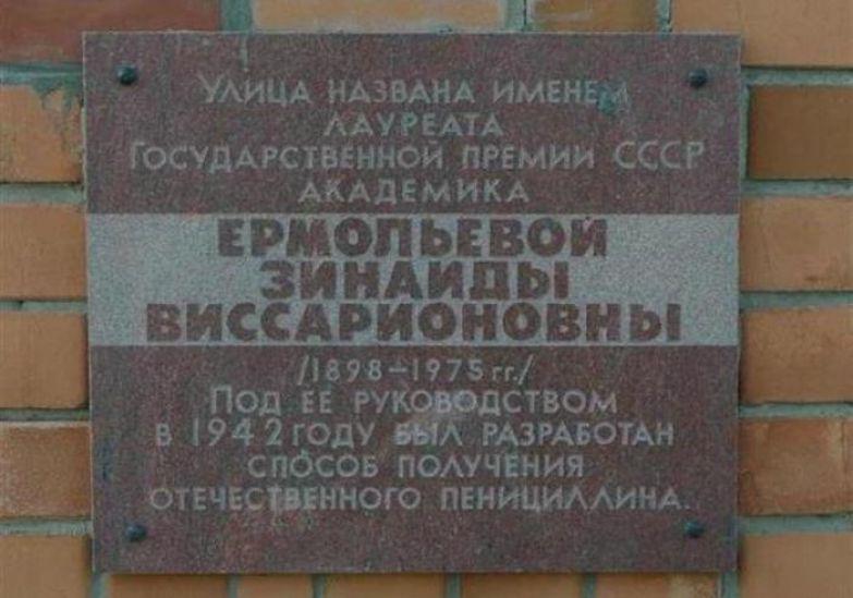 Вклад Зинаиды Ермольевой в науку неоценим | Фото: volgmed.ru