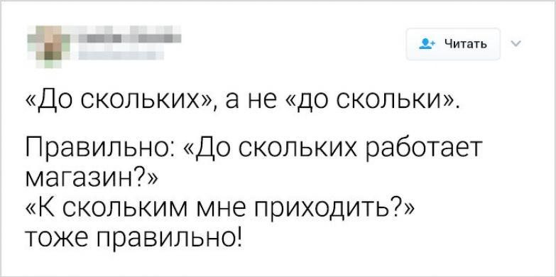 Русский язык может свести с ума даже тех, кто знает его с рождения. Вот 18 доказательств