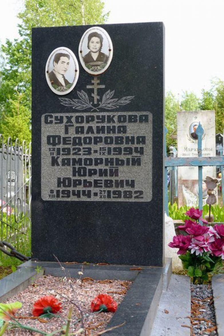 Юрий Каморный похоронен на Симоновском кладбище в Старой Руссе