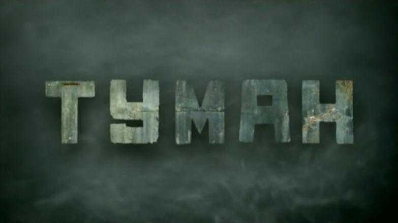 Туман 23 февраля, залипалово, кино, фильмы