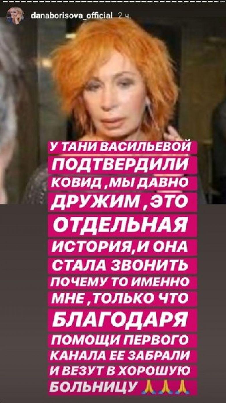Дана Борисова рассказала о госпитализации актрисы