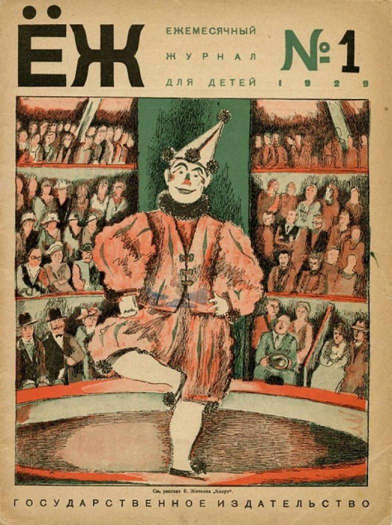 Один из выпусков журнала Еж