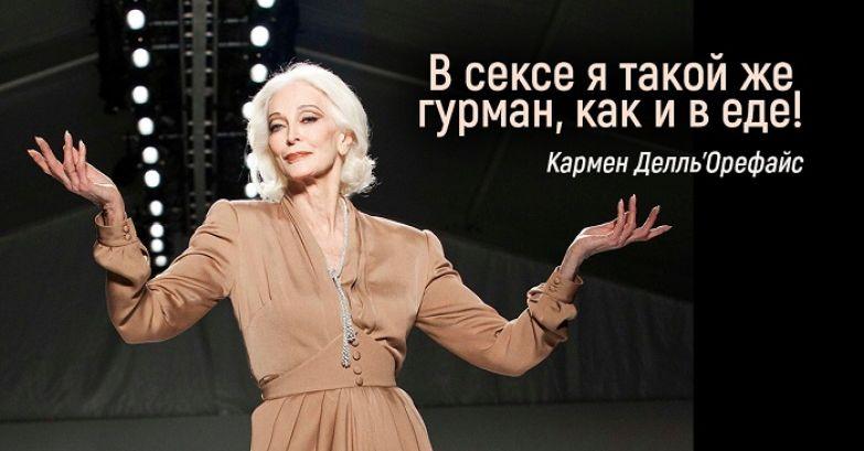 кармен делль'орефайс цитаты