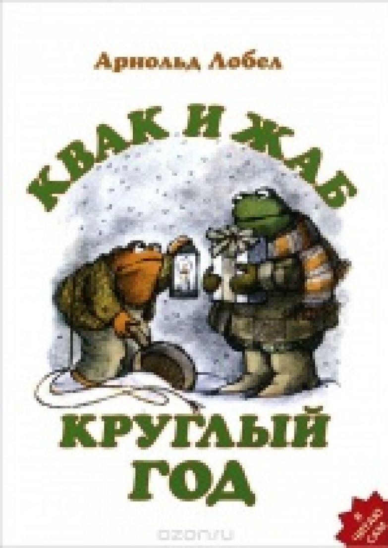 «Квак иЖаб. Круглый год»