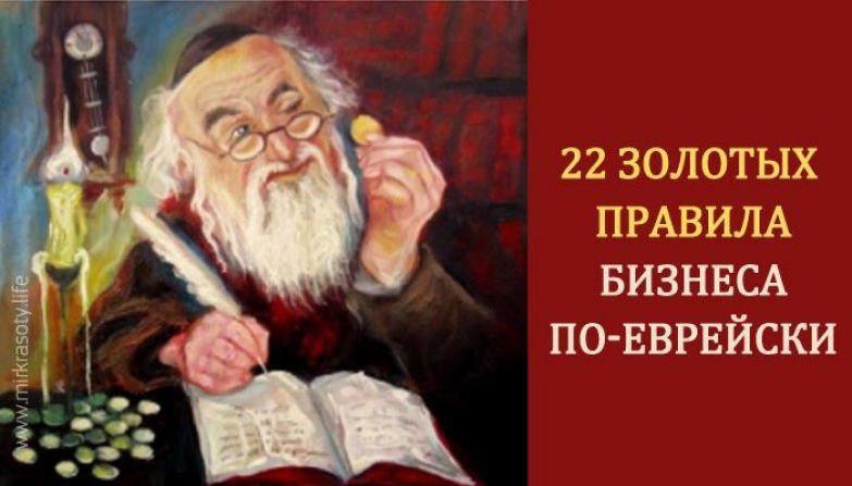 БИЗНЕС ПО-ЕВРЕЙСКИ СКАЧАТЬ БЕСПЛАТНО