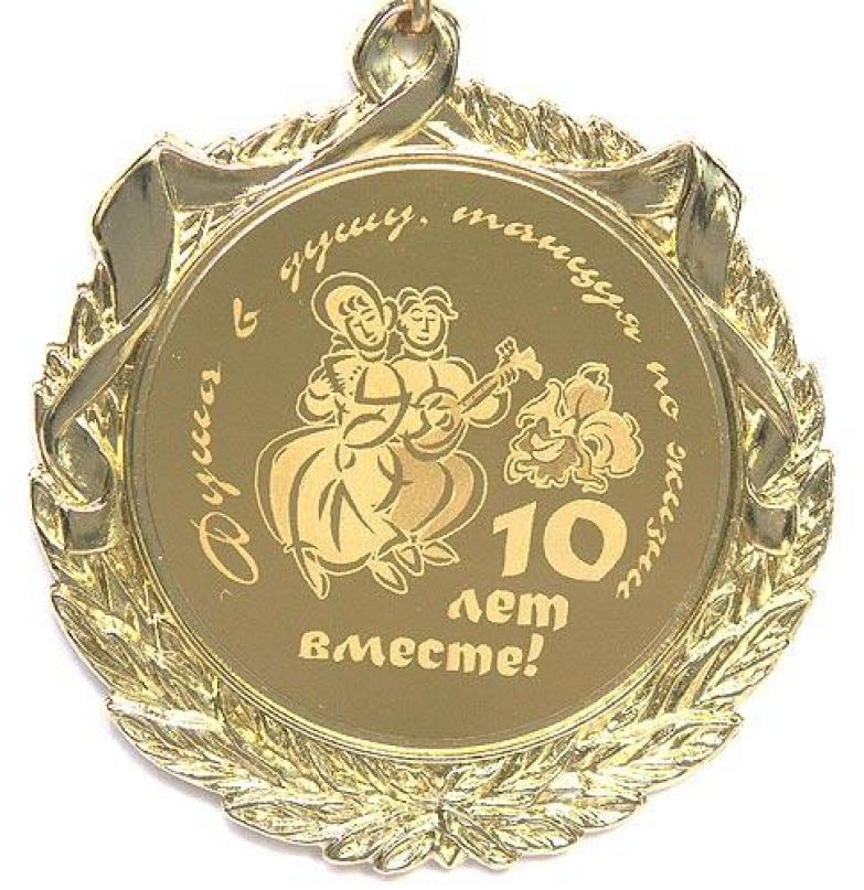 Медали на 10 лет свадьбы своими руками 96