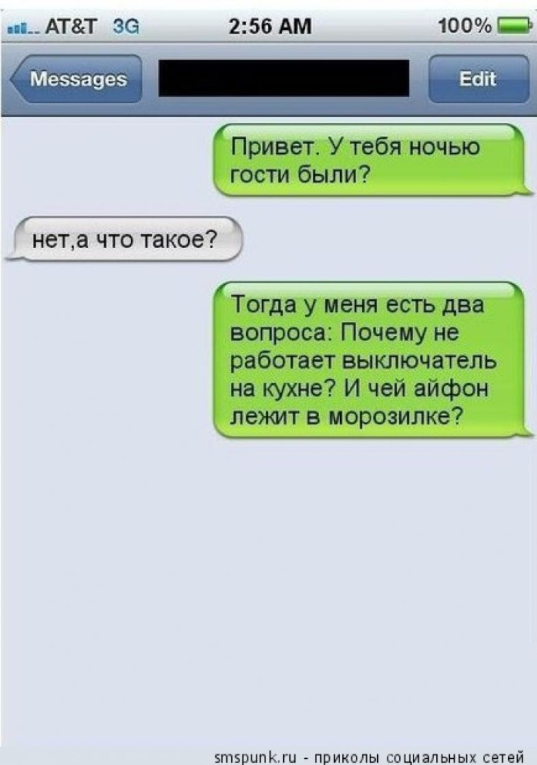 wtf-sms-3