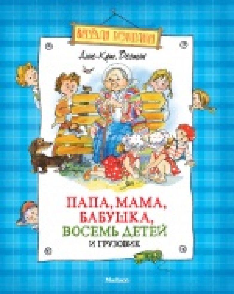 «Папа, мама, бабушка, восемь детей игрузовик»