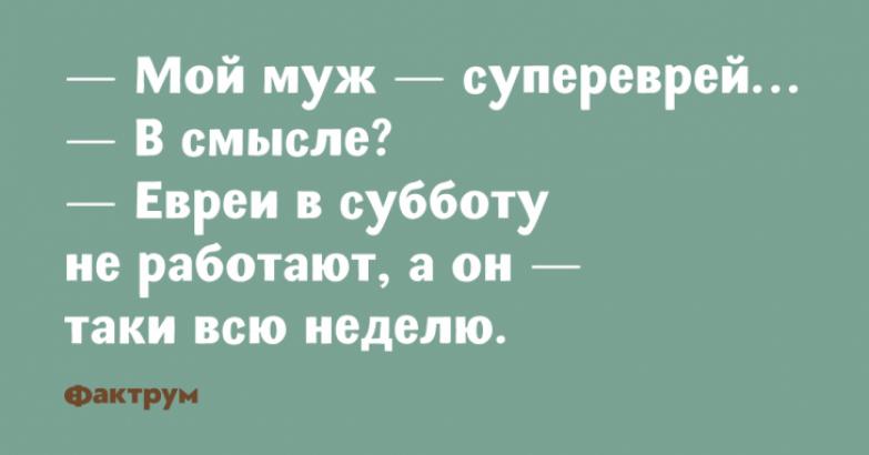 Таки анекдоты из Одессы, шоб ваша жизнь заиграла новыми красками
