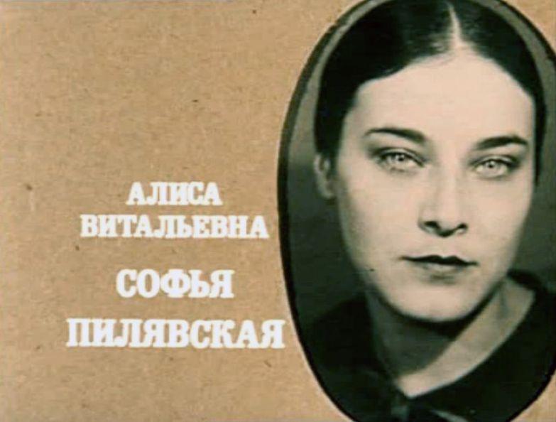 Софья Пилявская | Фото: izbrannoe.com