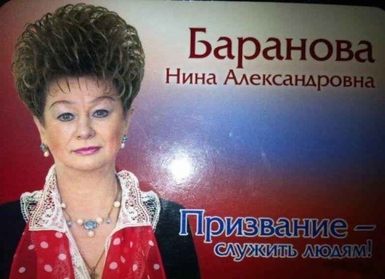 Депутат-единоросс Баранова Нина Александровна политики, прически, смешно, удивительно