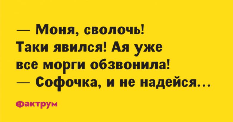 Десятка отборных анекдотов из Одессы, шобы вы таки развеселились