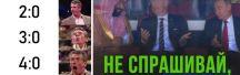 Какая боль, какая боль. Россия-Саудовская Аравия: 5-0