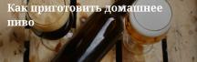 Живое пиво домашнего приготовления, ароматное и вкусное, гораздо лучше магазинного, поскольку вы точно знаете, какие продукты использовали в процессе приготовления. Таким пивом приятно угостить друзей и близких, ведь домашняя варка пива — явление очень редкое в нашей жизни. #едимдома #готовимдома #кулинария #домашняяеда #пиво #домашнеепиво