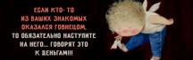 Правда жизни))