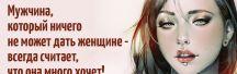 ...всегда считает, что она много хочет))